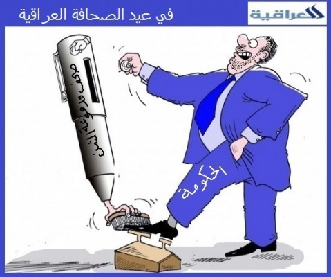 iraq media-rozhnamawany.com -laka