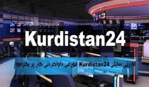 ROZHNAMAWANY.COM - KURDISTAN24