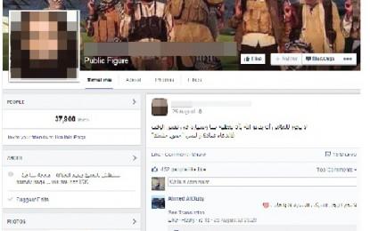 فهیسبوک له خزمهتی داعش دا