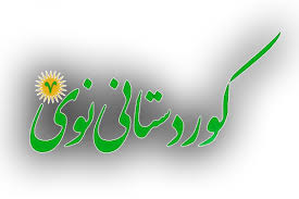 kurdistane-nwee