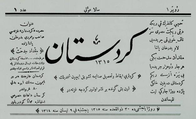 """ڕۆژنامەی """"کوردستان"""" لە 22ی نیسانی 1898 دەرنەچووە"""