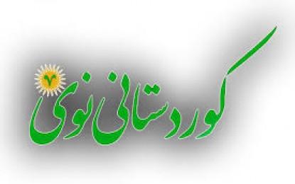 كوردستانی نوێ- بیبلیۆگرافیا و پێڕستی لهپڕۆژهی (بیبلیۆگرافیای كوردو كوردستان 1920-2010)دا